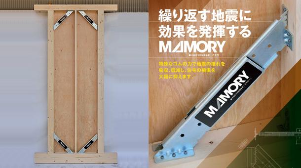 制震ダンパーMAMORY